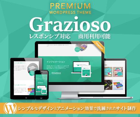 商用利用可能なWordPressテーマ「Grazioso」バナー